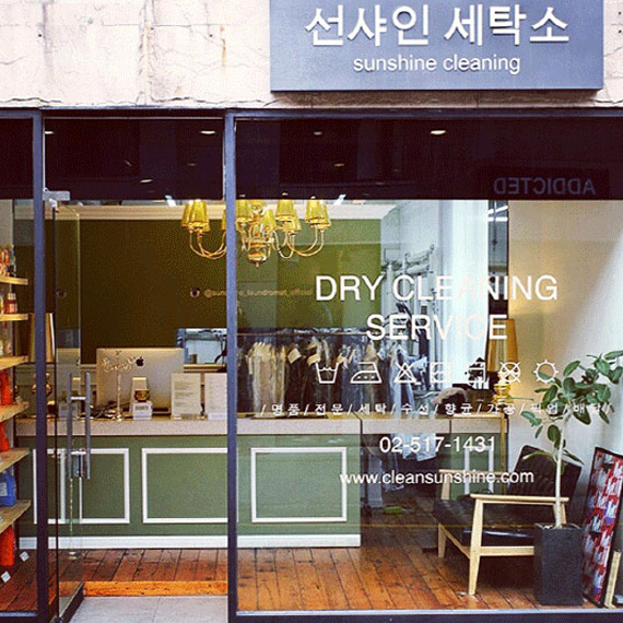 Sunshine Dry cleaner's 이미지