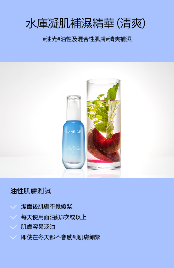 Water Bank Hydro Essence image