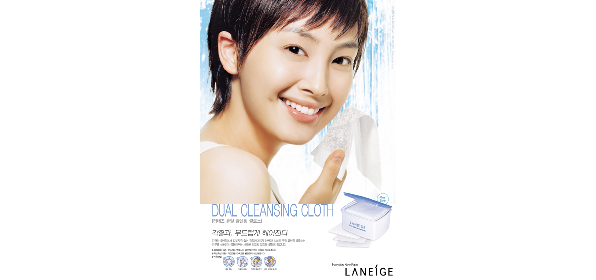 Dual Cleansing Cloth