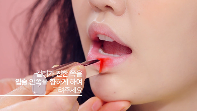 how to apply layering lip bar step 1 Image