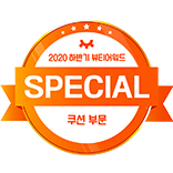 2020 Unnie's Pouch Second Half Cushion Special