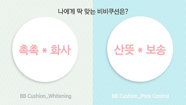 Cushion right for your skin image