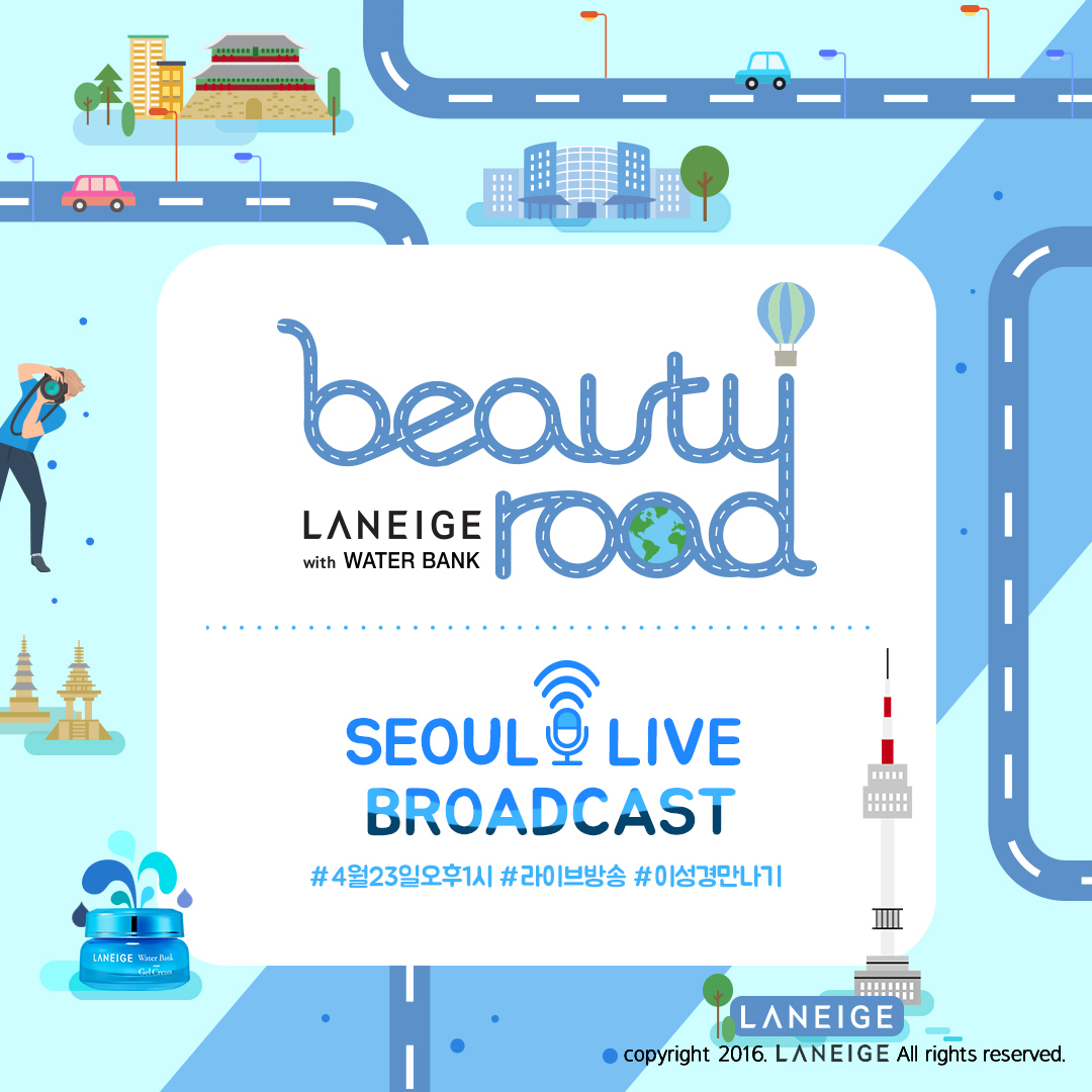 Today! BeautyRoad is starting<br/> 이미지