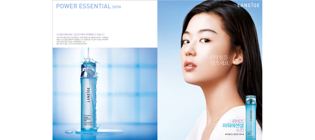 Power Essential Skin
