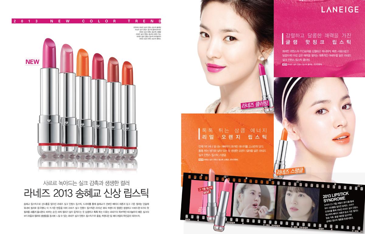 Silk Intense Lipstick | LANEIGE SG