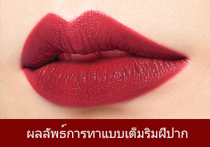 tattoo lip tint image